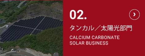 タンカル/太陽光部門